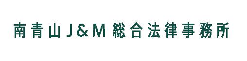 南青山J&M総合法律事務所